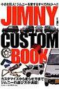 【送料無料】JIMNY CUSTOM BOOK(vol.1)