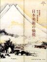曾我蕭白富士三保図屏風と日本美術の愉悦 (MIHO MUSEUM COLLECTION) [ Miho Museum ]