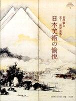 【謝恩価格本】曾我蕭白富士三保図屏風と日本美術の愉悦