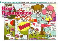 Hop! Papamocco(1)