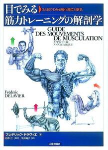 【楽天ブックスならいつでも送料無料】目でみる筋力トレーニングの解剖学 [ フレデリック・ドラ...