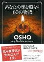あなたの魂を照らす60の物語 [ OSHO ]