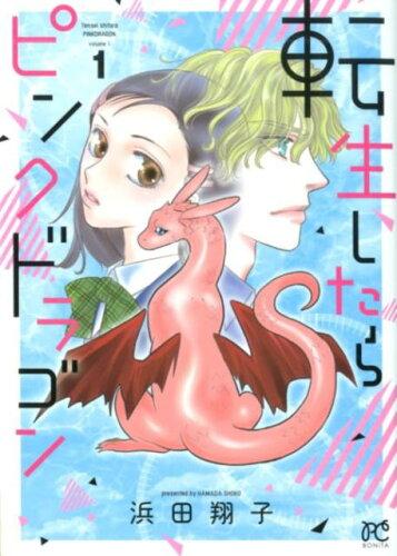 転生したらピンクドラゴン(1)