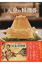 日曜劇場天皇の料理番公式レシピブック