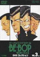 BE-BOP-HIGHSCHOOL DVDコレクション VOL.3