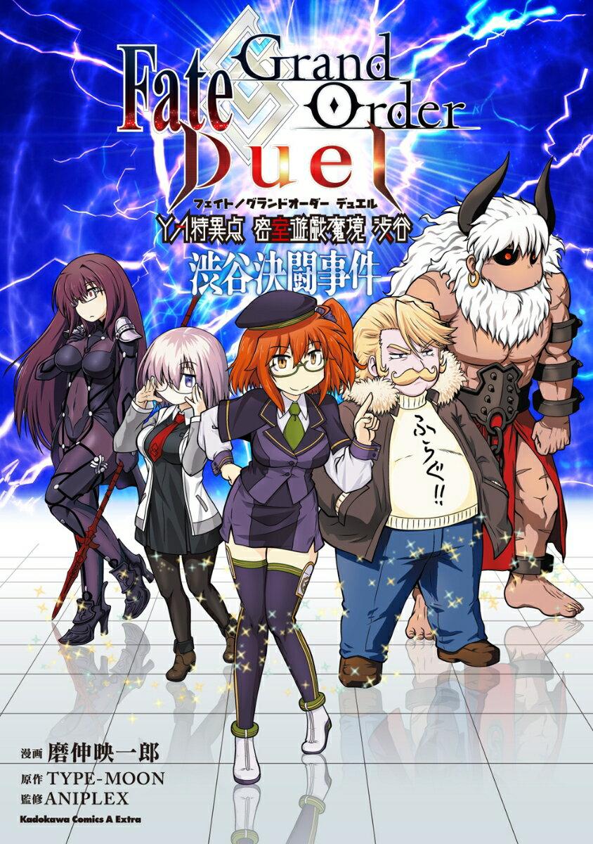 コミック, その他 FateGrand Order Duel YA 1