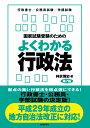 国家試験受験のためのよくわかる行政法 第7版 [ 神余 博史 ]
