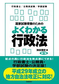 国家試験受験のためのよくわかる行政法