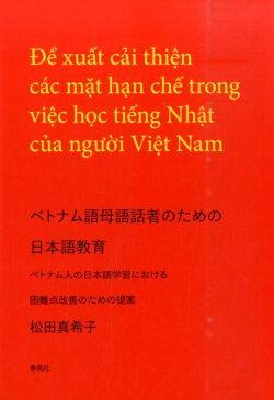 ベトナム語母語話者のための日本語教育 ベトナム人の日本語学習における困難点改善のための提 [ 松田真希子 ]