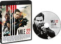 マイル22【Blu-ray】