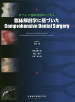 すべての歯科医師のための臨床解剖学に基づいたComprehensive Dent