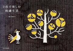 【楽天ブックスならいつでも送料無料】2色で楽しむ刺繍生活 [ 樋口愉美子 ]