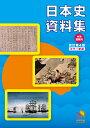 日本史資料集改訂第4版 中学受験用 (日能研ブックス) [ 日能研 ]