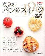 【楽天ブックスならいつでも送料無料】京都のパン&スイーツ+滋賀199