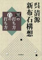 【バーゲン本】呉清源新布石構想 黒の打ち方白の打ち方