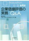 企業価値評価の実務Q&A〈第4版〉 [ 株式会社プルータス・コンサルティング ]