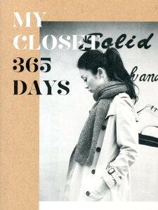 【送料無料】私のクローゼット365日 [ 雅姫 ]