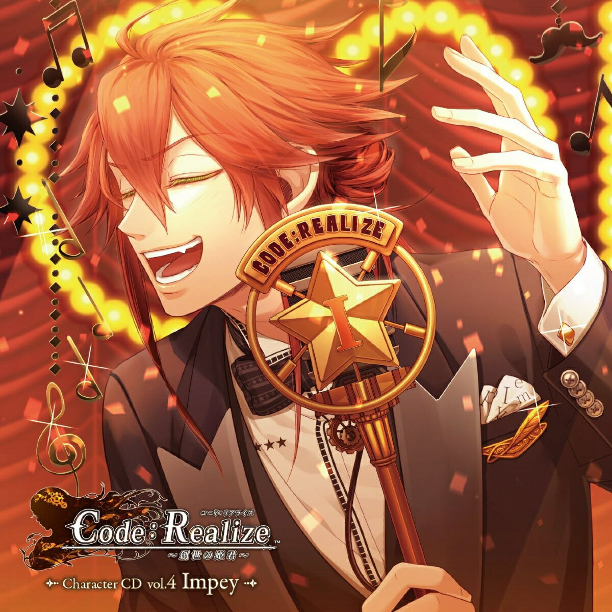 Code:Realize 〜創世の姫君〜 Character CD vol.4 インピー・バービケーン (初回限定盤)画像