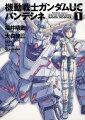 機動戦士ガンダムUCバンデシネ(1) (角川コミックス・エース)