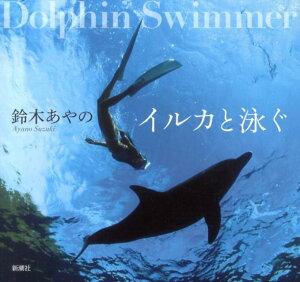 【送料無料】イルカと泳ぐ [ 鈴木あやの ]