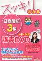 スッキリわかる 日商簿記3級 第9版対応DVD