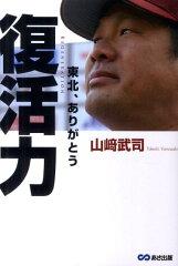 【送料無料】復活力 〜東北、ありがとう〜