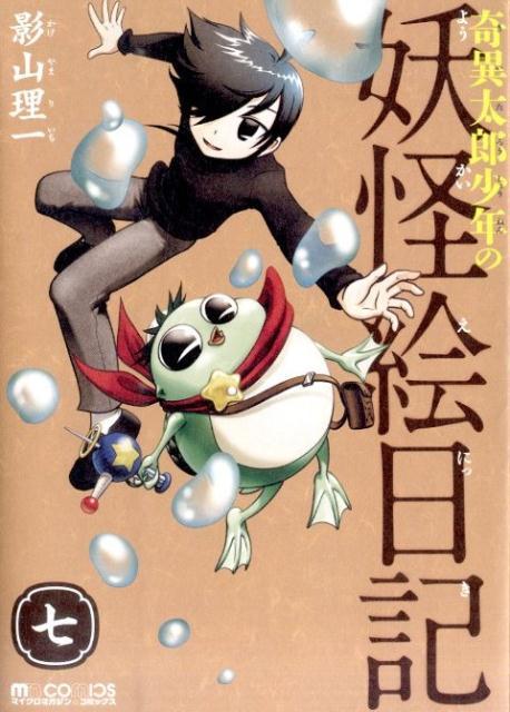 奇異太郎少年の妖怪絵日記