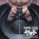 劇場版「宇宙戦艦ヤマト2199 星巡る方舟」オリジナル・サウ...