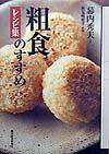 【送料無料】粗食のすすめレシピ集 [ 幕内秀夫 ]