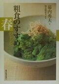 粗食のすすめ春のレシピ