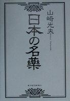 山崎光夫「日本の名藥」
