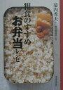 【送料無料】粗食のすすめお弁当レシピ