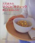 久司道夫のマクロビオティック美しくなるレシピ