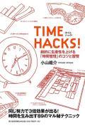 【送料無料】TIME HACKS!