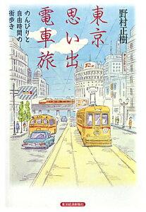 【送料無料】東京思い出電車旅