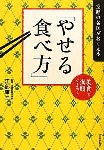 【送料無料】京都の名医がおしえる「やせる食べ方」