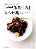 京都の名医がおしえる「やせる食べ方」レシピ集