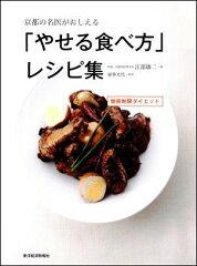 【送料無料】京都の名医がおしえる「やせる食べ方」レシピ集