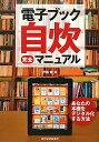 【送料無料】電子ブック自炊完全マニュアル