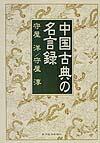 【送料無料】中国古典の名言録 [ 守屋洋 ]