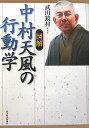 【送料無料】図解中村天風の行動学 [ 武田鏡村 ]