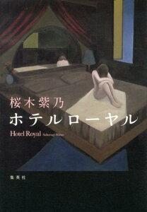 【送料無料】ホテルローヤル [ 桜木紫乃 ]