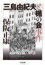 三島由紀夫と楯の会事件 (ちくま文庫) [ 保阪 正康 ]