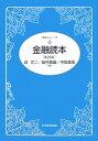 金融読本第26版