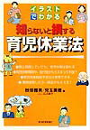 【送料無料】イラストでわかる知らないと損する育児休業法
