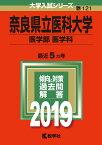 奈良県立医科大学(医学部〈医学科〉)(2019) (大学入試シリーズ)