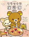 【送料無料】リラックマ家計簿(2014)