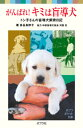 がんばれ!キミは盲導犬 トシ子さんの盲導犬飼育日記 (ポプラポケット文庫 ノンフ