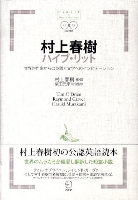 「村上春樹ハイブ・リット」の表紙