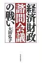 大田弘子『経済財政諮問会議の戦い』